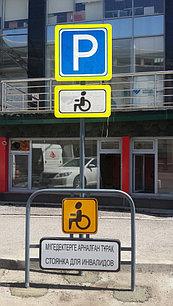 Установка знаков для людей с ограниченными возможностями +77076667845