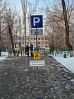 Установка знаков для людей с ограниченными возможностями +77076667845, фото 5