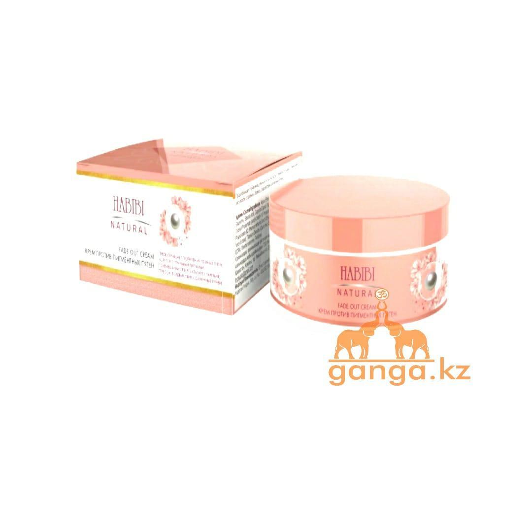 Крем против пигментных пятен Хабиби (Fade out cream HABIBI NATURAL), 80 грамм