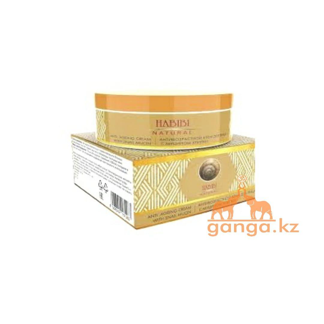Антивозрастной крем с муцином улитки (Anti ageing cream with snail mucin HABIBI NATURAL), 80гр