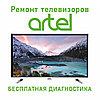 Ремонт телевизоров Artel