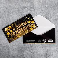 Конверт для денег «С Днём рождения!», золотые звёзды, 16.5 × 8 см