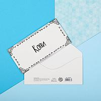 Конверт для денег «Копи», частичный УФ-лак, 16,5 × 8 см