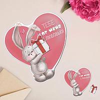 Открытка‒валентинка с письмом «Тебе от меня с любовью», 8 × 7 см