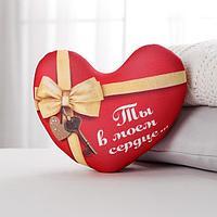 Подушка антистресс «Ты в моём сердце», сердце