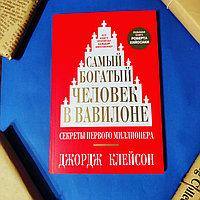 """Книга """"Самый богатый человек в Вавилоне"""". Джордж Клейсон."""