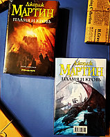 """Комплект из двух книг """"Пламя и Кровь"""". Джордж Мартин."""