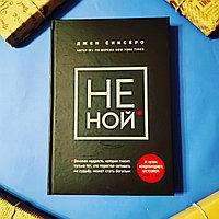 "Книга ""НЕ НОЙ"". Джен Синсеро."