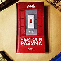 """Книга """"Чертоги разума"""". Андрей Курпатов."""