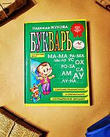 """Книга """"Букварь-мини"""". Надежда Жукова."""