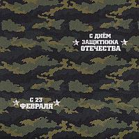 Бумага крафтовая «С днем защитника Отечества», 50 × 70 см