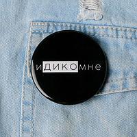 """Значок """"Идикомне"""", 56 мм"""