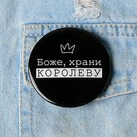 "Значок ""Королева"", 56 мм"