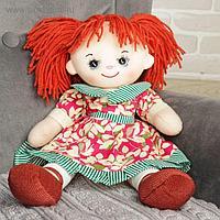 Мягкая игрушка кукла «Рябинка»