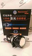 Bi-LED линзы AOZOOM Led Laser (комплект)