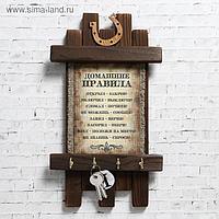 """Ключница - свиток """"Домашние правила"""", 36 х 20 см"""