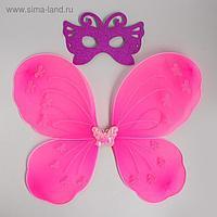 Карнавальный набор «Бабочка», маска, крылья