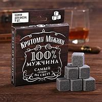 Набор камней для виски «Крутому мужику», 9 шт., фото 1