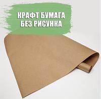 Крафт бумага без рисунка