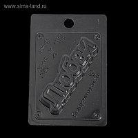 """Пластиковая форма для мыла """"Любви"""" 10,5х2,5х3,5 см"""