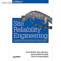 Site Reliability Engineering. Надёжность и безотказность как в Google. Бейер Б., Джоунс К., Петофф Д., Мерфи