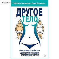Другое тело. Программа стройности для мужчин и женщин от спортивного врача. Пономаренко А. А., Лавриненко С.