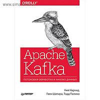 Apache Kafka. Потоковая обработка и анализ данных. Нархид Н., Шапира Г., Палино Т.