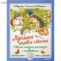 Лучшее первое чтение. Стихи, сказки, рассказы о животных. Успенский Э. Н., Бианки В. В., Маршак С. Я.