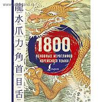 1800 основных иероглифов корейского языка. Погадаева А. В., Чун Ин Сун