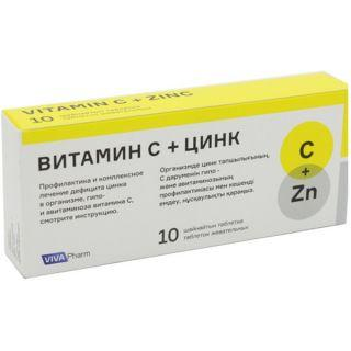 ВИТАМИН С +ЦИНК №10 ВИВА ФАРМ
