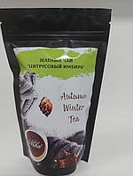 Зеленый чай «Цитрусовый имбирь»