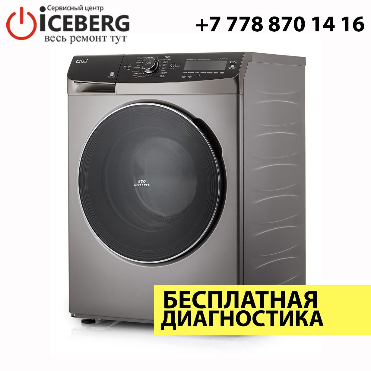 Ремонт стиральных машин Artel