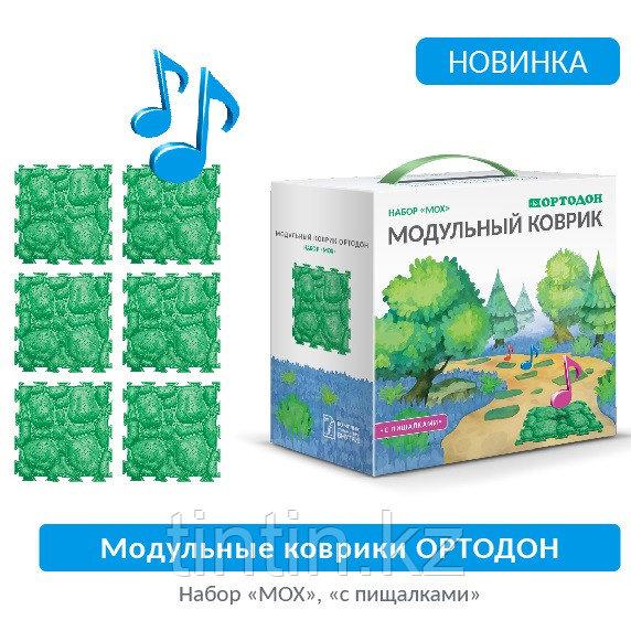 Модульный коврик ОРТОДОН, Набор «Мох — с пищалками»