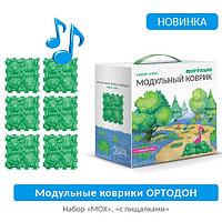 Модульный коврик ОРТОДОН, Набор «Мох с пищалками»