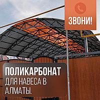 Сотовый поликарбонат 10 лет гарантии - прозрачный 4мм