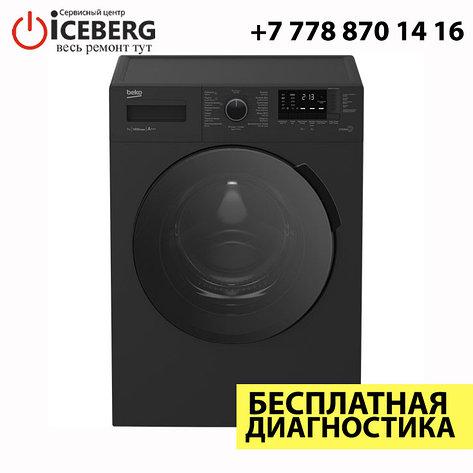 Ремонт стиральных машин BEKO, фото 2