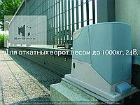 Автоматика для ворот весом до 1000кг Италия