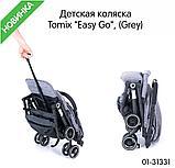Коляска прогулочная Tomix Easy Go grey, фото 2