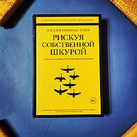 """Книга """"Рискуя собственной шкурой"""". Нассим Николас Талеб."""