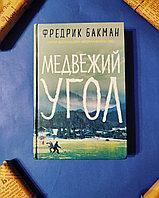 """Книга """"Медвежий Угол"""". Фредерик Бакман."""