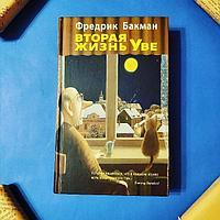 """Книга """"Вторая жизнь Уве"""". Фредрик Бакман."""