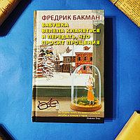 """Книга """"Бабушка велела кланяться и передать, что просит прощение"""". Фредрик Бакман."""