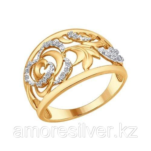 Кольцо SOKOLOV серебро с позолотой, фианит  93010610 размеры - 18 18,5 19 19,5