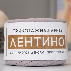 Трикотажная лента 'Лентино' лицевая 100м/320±15гр, 7-8 мм (сиренево-серый) - фото 1