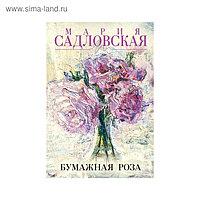 Бумажная роза. Садловская М.