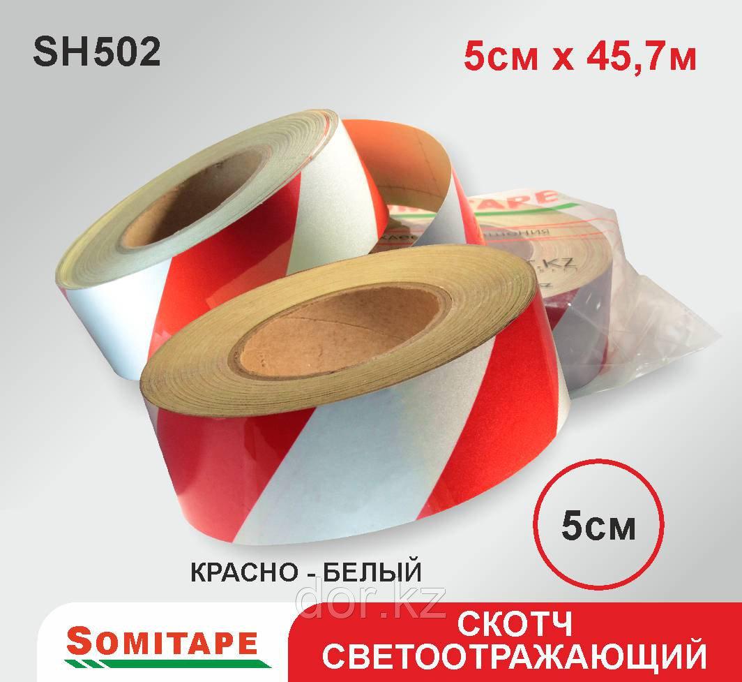 Светоотражающая клеевая лента красно-белая (5см х45,7м) +77079960093