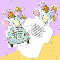 Открытка-конверт для денег формовой 'В День рождения!', 10,5 х 17 см (комплект из 10 шт.)