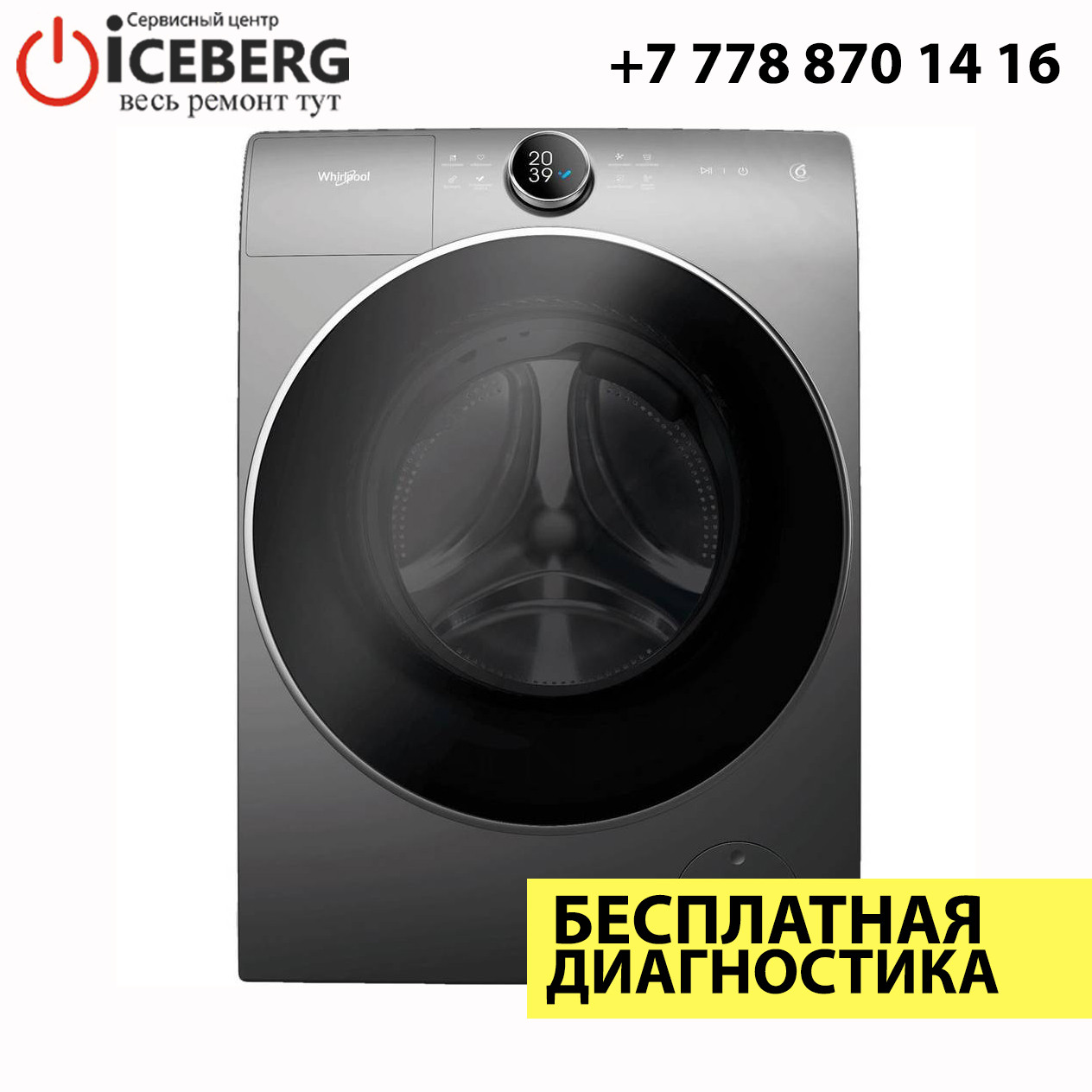 Ремонт стиральных машин Whirlpool