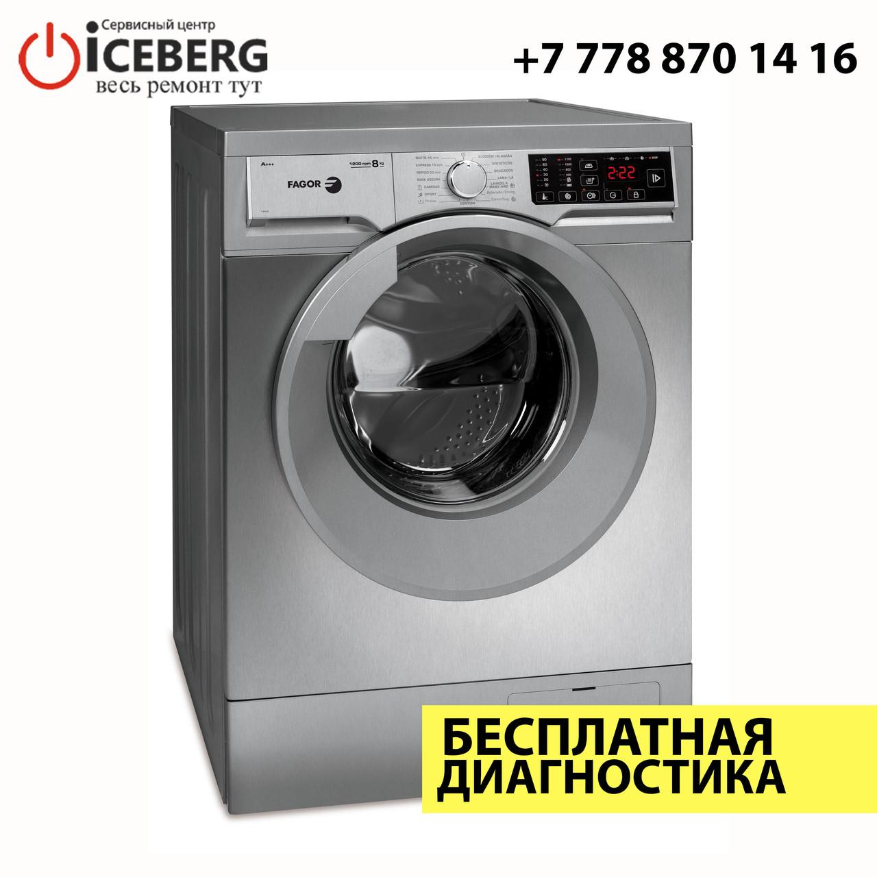 Ремонт стиральных машин Fagor