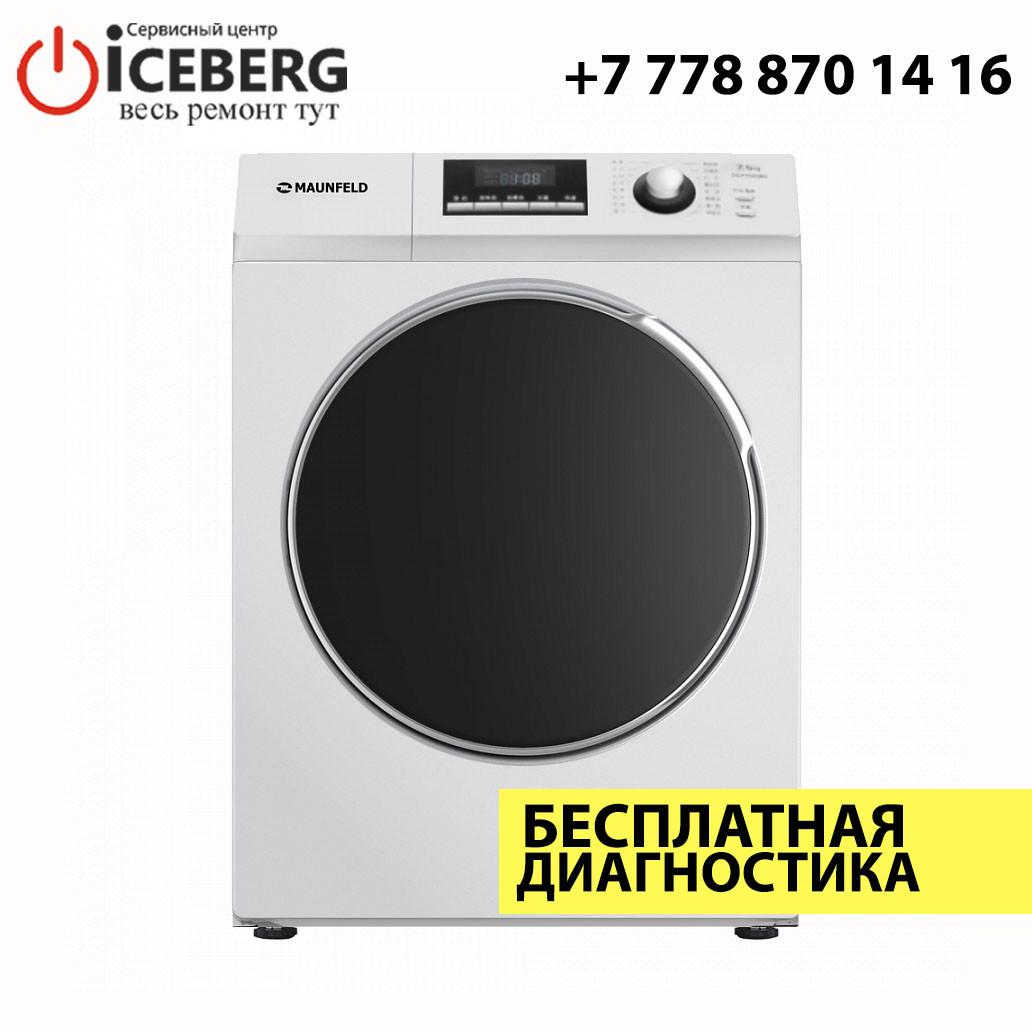 Ремонт стиральных машин Maunfeld